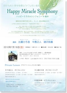 ハッピーミラクルシンフォニー in 栃木