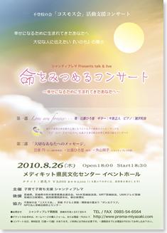 シャンティプレマ プレゼンツ トーク アンド ライブ[命をみつめるコンサート]
