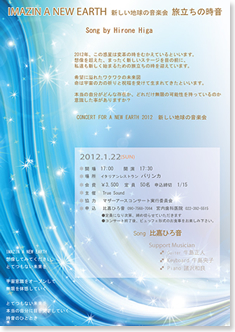CONCERT FOR A NEW EARTH 2012 新しい地球の音楽界