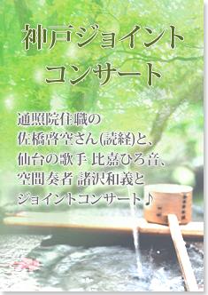 神戸ジョイントコンサート