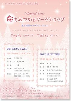 シャンティプレマ Presents Talk & Song 命をみつめるワークショップ