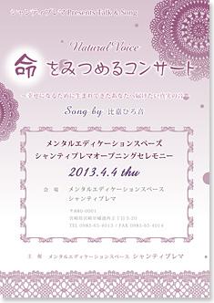 シャンティプレマ Presents Talk & Song 命をみつめるコンサート
