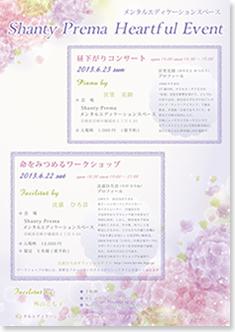 メンタルエディケーションスペースShanty Prema  Heartful Event