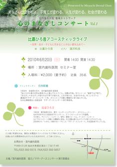 宮内歯科医院 地域ネットワーク 心のまなざしコンサート Vol.1