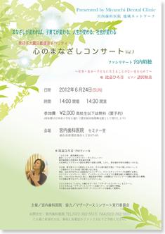 東日本大震災義援金チャリティー 心のまなざしコンサート Vol.3