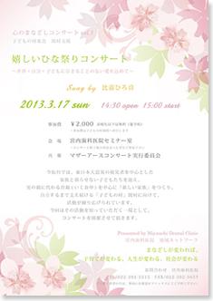 心のまなざしコンサート Vol5 子どもの村東北 開村支援 嬉しいひな祭りコンサート