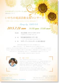 心のまなざしコンサート Vol6 復興支援コンサート いのちの電話活動支援コンサート