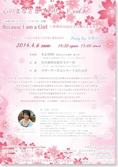 心のまなざしコンサート Vol8 公益社団法人プラン・ジャパン支援Because I am a Girl ~世界中の女の子に輝ける未来を~