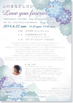 心のまなざしコンサート vol.9 Love you forever