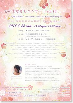 心のまなざしコンサート vol.10