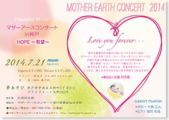 マザーアースコンサート in 神戸 「Love You Forever...」~世界・自分・子どもに尽きることのない愛を込めて~