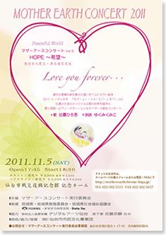 マザーアースコンサート2011 「Love You Forever…」