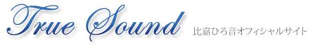 True Sound 比嘉ひろ音オフィシャルサイト