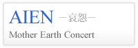 AIEN-哀怨- MotherEarthConcert