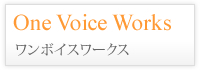 OneVoiceWorks ワンボイスワークス